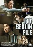 ベルリンファイル[DVD]