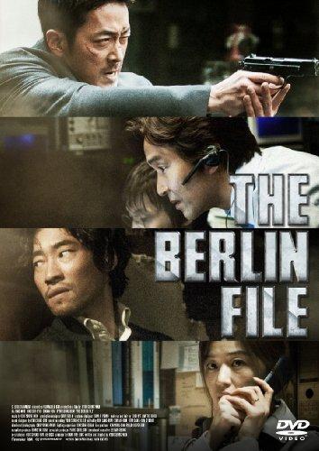 ベルリンファイル [DVD] -