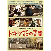 トキワ荘の青春 [DVD]