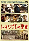 cover of トキワ荘の青春 [DVD]