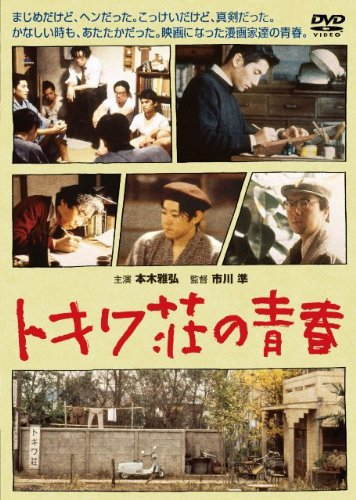 トキワ荘の青春のイメージ画像