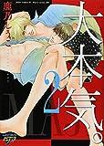 大本気。2 (ジュネットコミックス ピアスシリーズ)