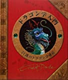 ドラゴン学 / ドゥガルド・A. スティール のシリーズ情報を見る