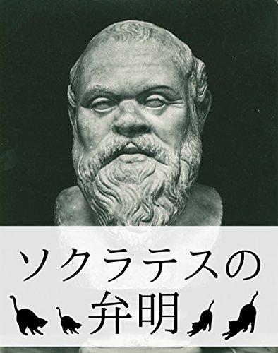 『ソクラテスの弁明』【関連作品つき】