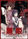 屍姫 第六巻(仮)【通常盤】 [DVD]