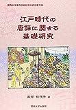 江戸時代の唐話に関する基礎研究 (関西大学東西学術研究所研究叢刊 28)