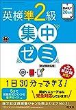 【CD付】DAILY20日間 英検準2級集中ゼミ 新試験対応版 (旺文社英検書)