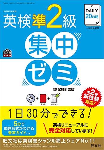 【CD付】DAILY20日間 英検準2級集中ゼミ 新試験対応版 (旺文社英検書) 発売日