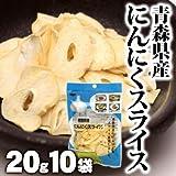 坂田信夫商店 青森県産 スライスにんにく 20g10袋