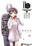 ib -インスタントバレット-(3) 過去と未来に初恋を (電撃コミックスNEXT) 画像