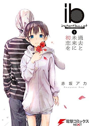 ib −インスタントバレット−(3) 過去と未来に初恋を (電撃コミックスNEXT)