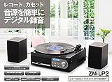 レコード/CD /カセット対応 マルチコンポプレーヤー レコード・CD・カセットテープ・FMラジオ・USB・SD・SDHC 外部接続再生可能 レコード・カセット音源をデジタル録音 ZM-LP2 対応フォーマット CD CD-R/RW MP3 WMA