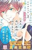 きみと青い春のはじまり プチデザ(2) (デザートコミックス)