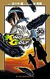 KING GOLF 30 (少年サンデーコミックス)