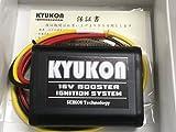 話題の!イグニッションンシステム 旧魂 KYUKON 16Vブースター