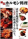 絶品ホルモン料理 (旭屋出版MOOK)