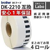 【互換ラベルLabo】 DK-2210 ブラザー 互換 ラベル 4ロールセット brother QL-700 / QL-720NW / QL-650TD 等に
