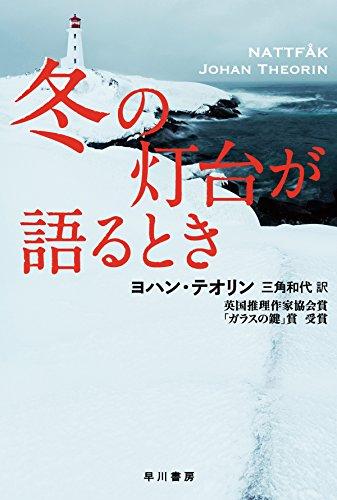 冬の灯台が語るとき (ハヤカワ・ミステリ文庫 テ)