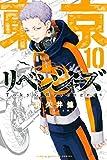 東京卍リベンジャーズ コミック 1-10巻セット