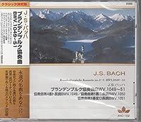 J・S バッハ ブランデンブルク協奏曲BWV.1049〜51