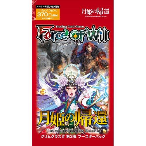 フォース・オブ・ウィル TCG グリムクラスタ第3弾ブースターパック 月姫の帰還(ボックス)