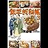 銀平飯科帳(3) (ビッグコミックス)