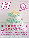 H (エイチ) 2005年 11月号 [雑誌]