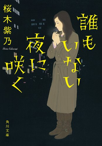誰もいない夜に咲く (角川文庫)の詳細を見る