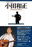 アーティストファイル 小田和正 オフィシャル・データブック