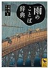 雨のことば辞典 (講談社学術文庫)