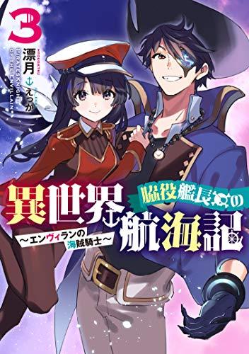 脇役艦長の異世界航海記 ~エンヴィランの海賊騎士~ 3 (アース・スターノベル)