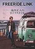 FREERIDE.LINK(フリーライドドットリンク) WINTER 2017 No.2