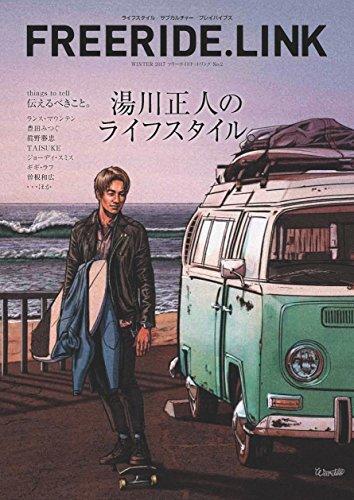 FREERIDE.LINK(フリーライドドットリンク) WINTER 2017 No.2 発売日