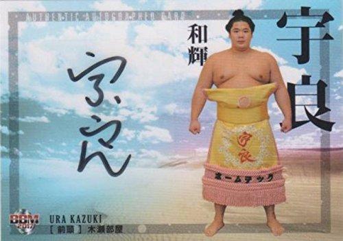 BBM 大相撲 前頭 宇良 和輝 直筆 サイン カード 60枚限定 2017 ベースボールマガジン社