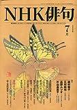 NHK 俳句 2009年 07月号 [雑誌]