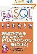 スッキリわかる SQL