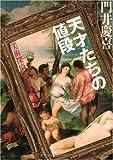 「天才たちの値段―美術探偵・神永美有」門井 慶喜