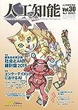 人工知能 Vol.30 No.1 (2015年01月号)