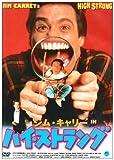 ジム・キャリー IN ハイ・ストラング [DVD] 画像