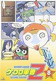 ケロロ軍曹 2ndシーズン 8 [DVD]