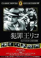 犯罪王リコ [DVD]