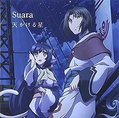 Suara「星降る空仰ぎ見て」のジャケット画像