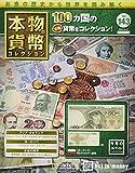 本物の貨幣コレクション(143) 2021年 6/2 号 [雑誌]