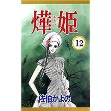 あき姫 12巻