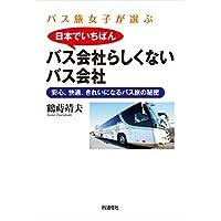バス旅女子が選ぶ 日本でいちばんバス会社らしくないバス会社 ― 安心、快適、きれいになるバス旅の秘密