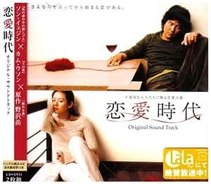 「恋愛時代」オリジナル・サウンドトラック(DVD付)
