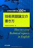 これなら使える100例 技術英語論文の書き方