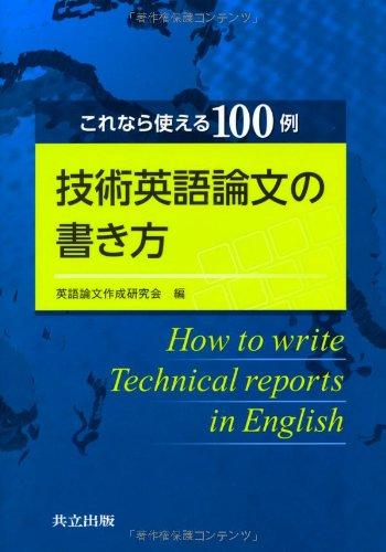 これなら使える100例 技術英語論文の書き方の詳細を見る