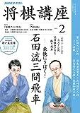 NHK 将棋講座 2018年 2月号 [雑誌] (NHKテキスト)
