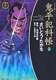 鬼平犯科帳 (23) (SPコミックス―時代劇シリーズ)